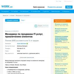 Менеджер по продажам IT-услуг, привлечению клиентов, компания Incon Geniuses, работа в Киеве