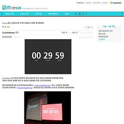 비영리단체를 위한 IT지원센터 - ITcanus - Countdown 공개