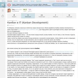 Канбан в IT (Kanban Development)
