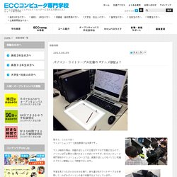 ゲーム、IT、WEBエンジニア、クリエイターを目指す大阪のECCコンピュータ ニュース記事