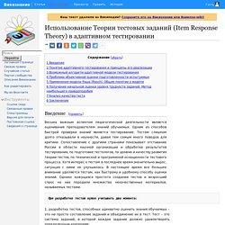 Использование Теории тестовых заданий (Item Response Theory) в адаптивном тестировании — Викизнание... как Википедия, только лучше...