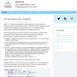 Паттерн Iterator в Java - Итератор