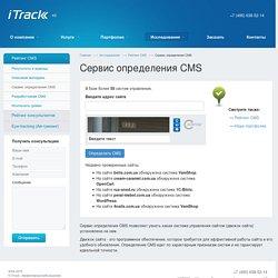 iTrack - Сервис определения CMS - разработка сайтов, поддержка сайтов, создание сайтов