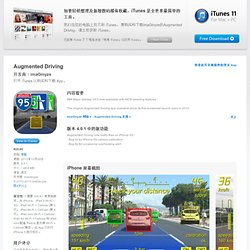 iTunes App Store 的iPhone 3GS,iPhone 4,iPhone 4S和iPad 2 Wi-Fi + 3GAugmented Driving