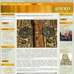 Деревянные резные двери (современные и старинные). Часть IV. » 3deko.info - Мир нашего дома.