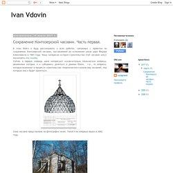 Ivan Vdovin: Сохранение Контозерской часовни. Часть первая.