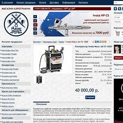 Iwata Maxx Jet IS-1000 — компрессор для аэрографии: цена и описание
