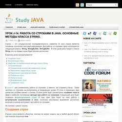 Урок J-14. Работа со строками в Java. Основные методы класса String.