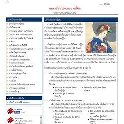 【เรียนภาษาญี่ปุ่น】J-Campus