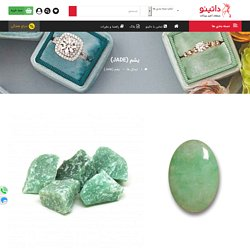 يشم (jade)