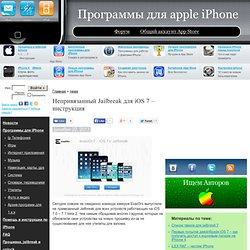 Непривязанный Jailbreak для iOS 7 – инструкция