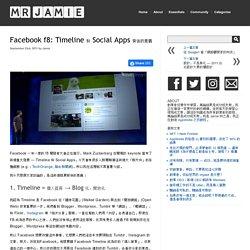 Facebook f8: Timeline 和 Social Apps 背後的意義 » Mr. Jamie 看網路與創投
