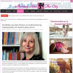 Η μέθοδος της Janis-Norton για τη βελτίωση της συμπεριφοράς του παιδιού χωρίς φωνές - Mommy And The City