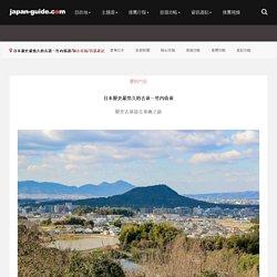 日本歷史最悠久的古道-竹內街道