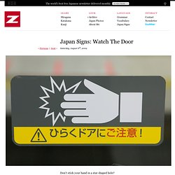 Japan Signs: Watch The Door — zonjineko!