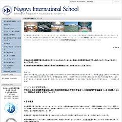 ようこそ名古屋国際学園へ — Japanese