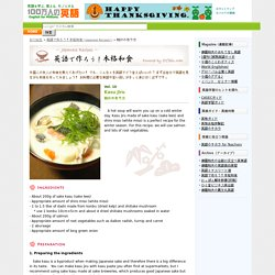 英語で作ろう!本格和食~Japanese Recipes~