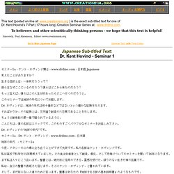 Japanese Sub-titled Text: Dr. Kent Hovind - Seminar 1 (Build 20111002030844)