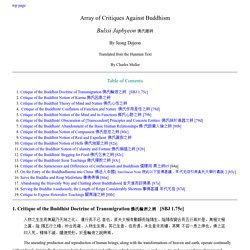 Bulssi japbyeon 佛氏雜辨 (An Array of Critiques Against Buddhism)