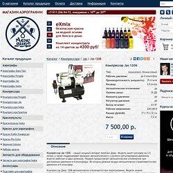 Компрессор Jas 1206 для аэрографии: описание, цена, доставка по РФ