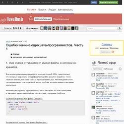 Ошибки начинающих java-программистов. Часть 1 / Статьи