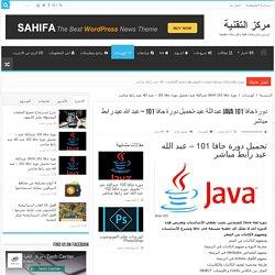 دورة جافا JAVA 101 عبداللة عيد-تحميل دورة جافا 101 - عبد الله عيد رابط مباشر - مركز التقنية