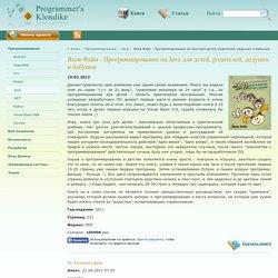 Яков Файн - Программирование на Java для детей, родителей, дедушек и бабушек
