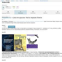 Java по-русски. Часть первая: Книги