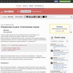 Справочник по java. Статические строки / Статьи