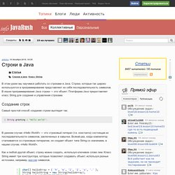 Строки в Java / Статьи