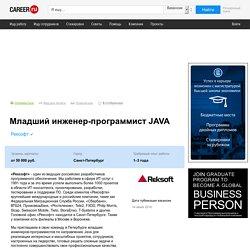 Вакансия Младший инженер-программист JAVA в Санкт-Петербурге, работа в Рексофт