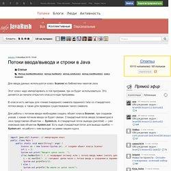 Потоки ввода/вывода и строки в Java