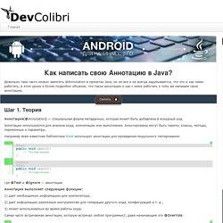 Как написать свою Аннотацию в Java?