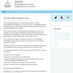 Паттерны проектирования в Java