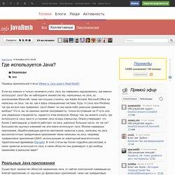Где используется Java?