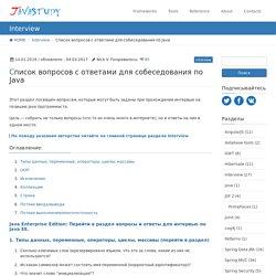 Список вопросов с ответами для собеседования по Java