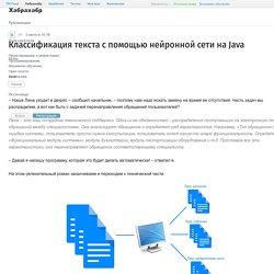 Классификация текста с помощью нейронной сети на JAVA