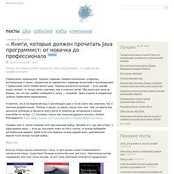 Книги, которые должен прочитать Java программист: от новичка до профессионала