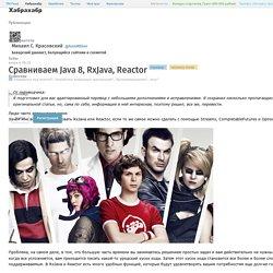 Сравниваем Java 8, RxJava, Reactor