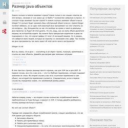Размер Java объектов