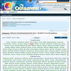 Открыто - [Школа программирования] Java + Android 1-й и 2й уровень