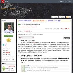 深入分析Java ClassLoader原理 - 技术改变生活