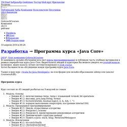 Программа курса «Java Core» / Блог компании GolovachCourses