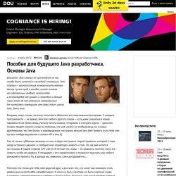 Пособие для будущего Java разработчика. Основы Java