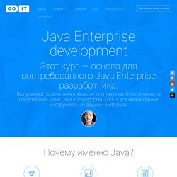 Java Enterprise development « GoIT