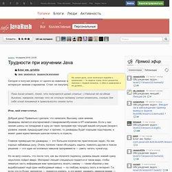 Трудности при изучении Java / Блог им. grishin