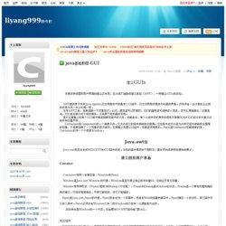 java基础教程-GUI - liyang999的专栏