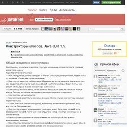 Конструкторы классов. Java JDK 1.5. / Статьи