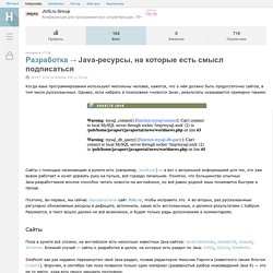 Java-ресурсы, на которые есть смысл подписаться / Блог компании JUG.ru Group