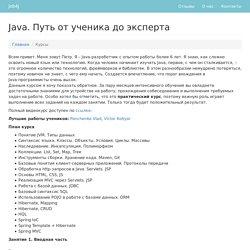 Обучение и трудоустройство Java-программистов от Junior до Senior
